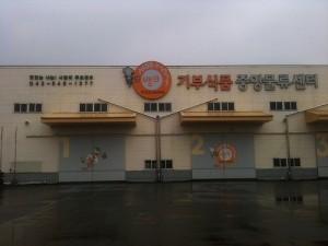Food bank Korea Central Distribution Center